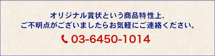 オリジナル賞状という商品特性上、ご不明点がございましたらお気軽にご連絡ください。