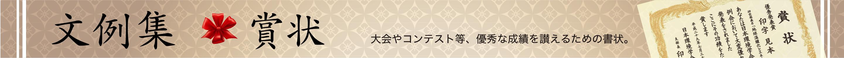 賞状文例集