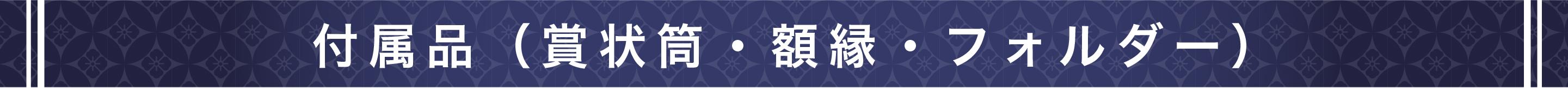 付属品(賞状筒・額縁・フォルダー)