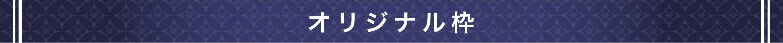 オリジナル枠賞状
