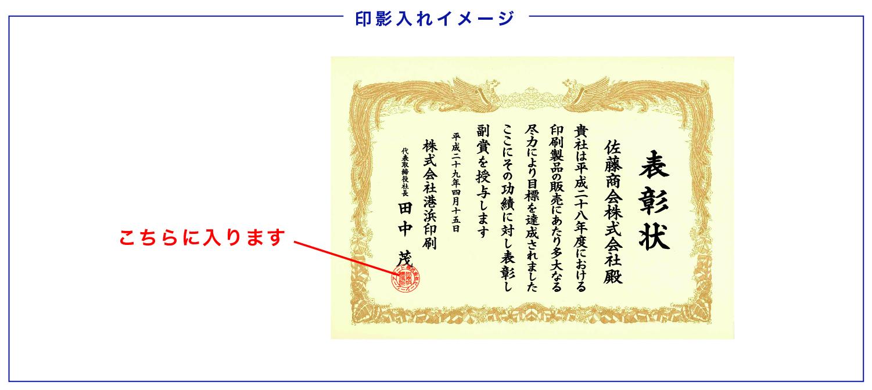 印影入れイメージ