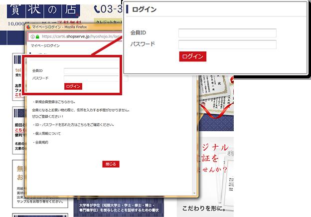 会員ID/パスワード入力