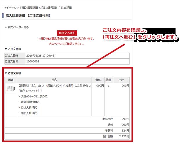 マイページ 注文内容の確認
