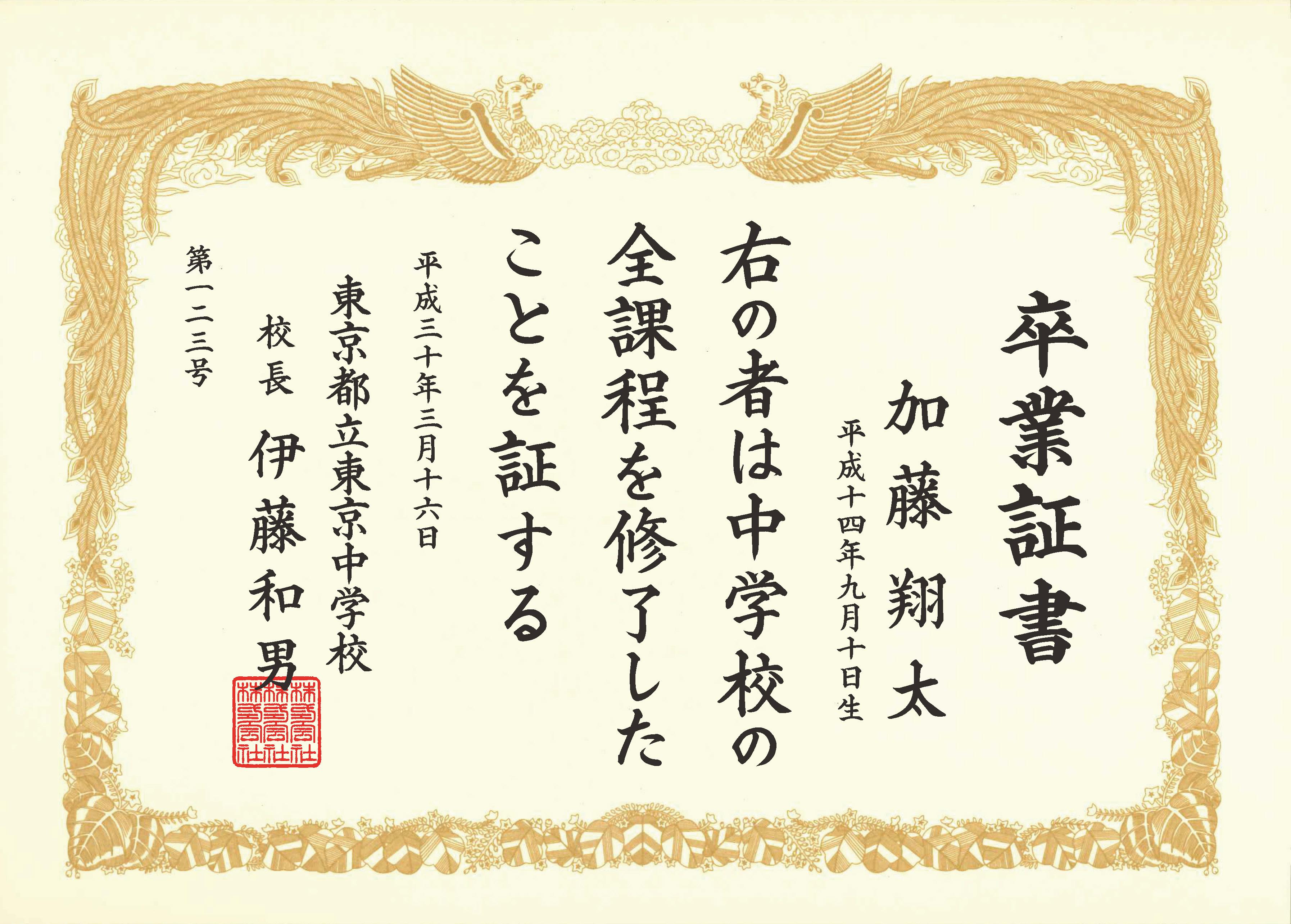 サンプル 縦書き 卒業証書