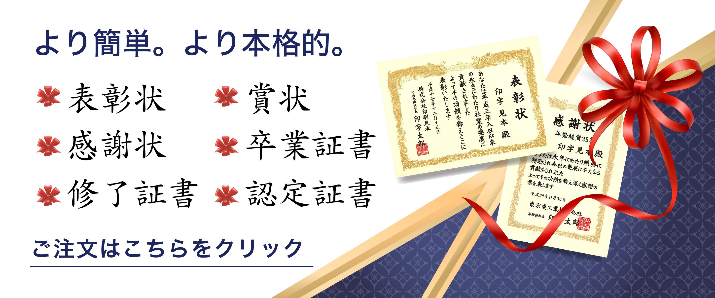 賞状専用書体を使用したより簡単、より本格的な賞状を!ご注文の方はこちらからご覧ください。
